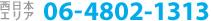 西日本エリア 06-4802-1313