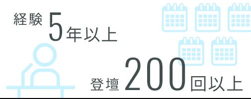 経験5年以上 登壇200回以上