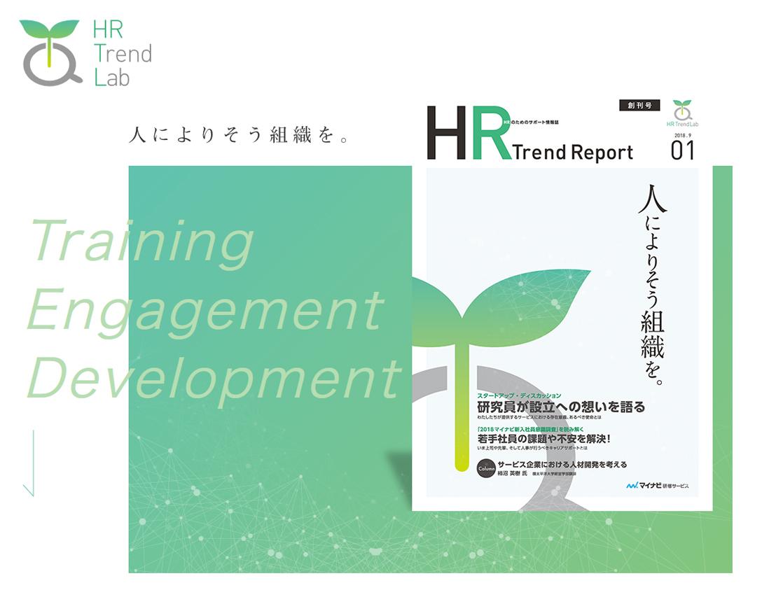 HR Trend Labo