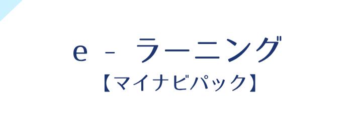 マイナビ研修サービス